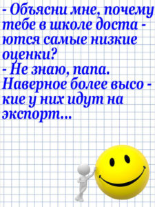 Anekdot_110