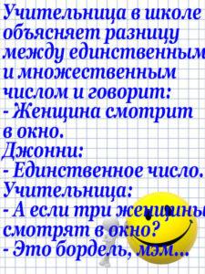 Anekdot_114