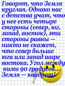 Anekdot_14