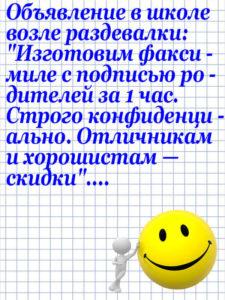 Anekdot_15