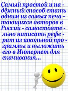 Anekdot_18