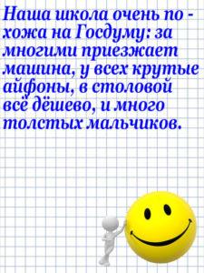 Anekdot_21