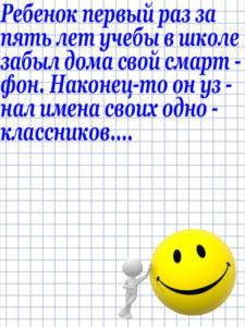 Anekdot_23