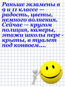 Anekdot_25