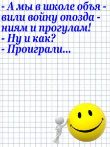 Anekdot_26