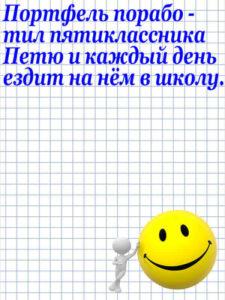 Anekdot_34