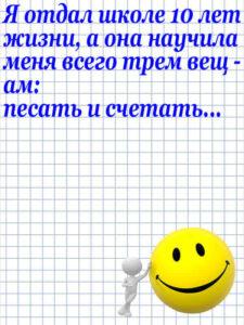 Anekdot_39