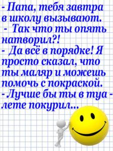 Anekdot_43