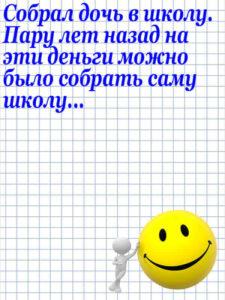 Anekdot_45