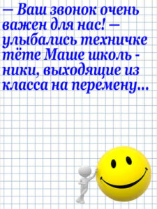 Anekdot_46