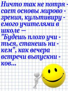 Anekdot_48