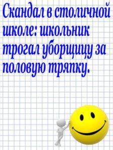 Anekdot_5