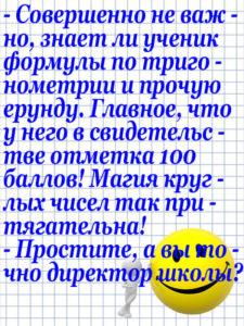 Anekdot_52