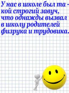 Anekdot_57