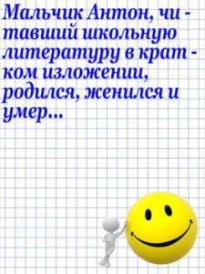 Anekdot_58