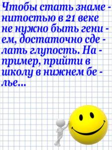 Anekdot_64