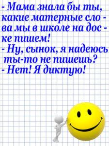 Anekdot_67