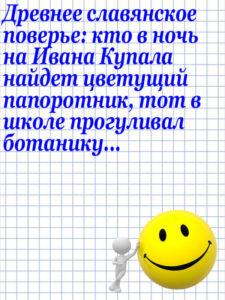 Anekdot_68