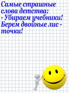 Anekdot_71