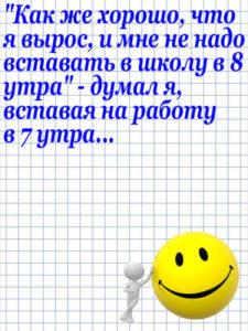 Anekdot_73