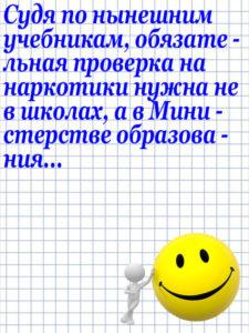 Anekdot_74