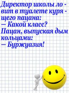 Anekdot_75