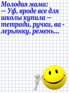 Anekdot_76