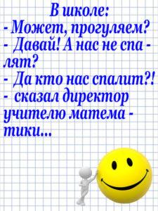 Anekdot_8