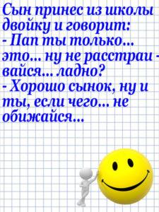 Anekdot_81