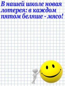 Anekdot_83