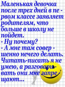 Anekdot_88