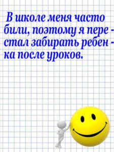 Anekdot_9