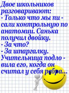 Anekdot_90
