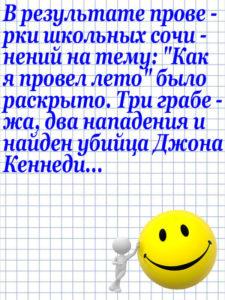 Anekdot_95