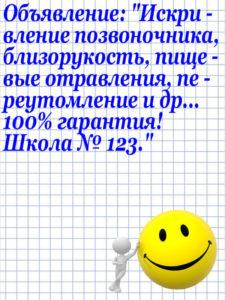 Anekdot_96