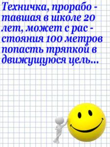 Anekdot_97
