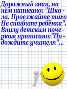 Anekdot_99